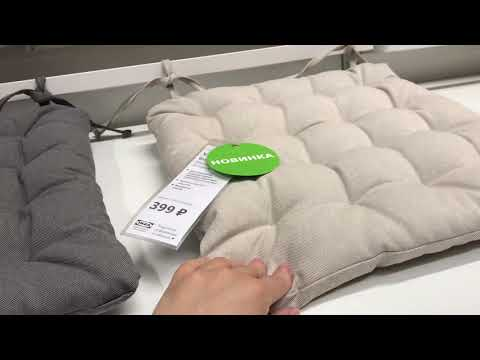 ИКЕА подушки на стул