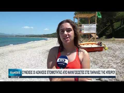 Σε ετοιμότητα οι ναυαγοσώστες στις ακτές του Ηπείρου | 05/07/2021 | ΕΡΤ