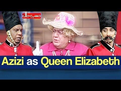 Hasb e Haal 1 February 2019   Azizi as Queen Elizabeth   حسب حال   Dunya News