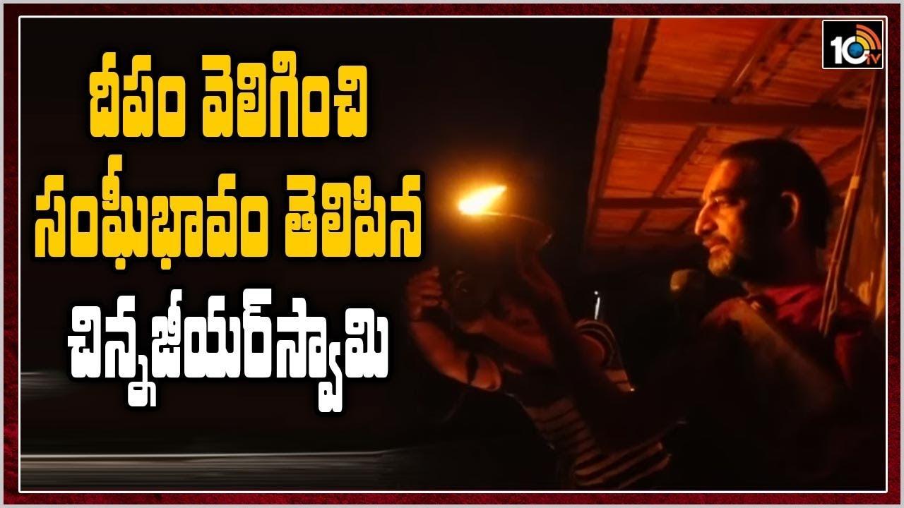 దీపం వెలిగించి సంఘీభావం తెలిపిన చిన్నజీయర్ స్వామి: Light For India Campaign | 10TV News