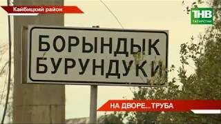 Когда и почему селян из Бурундуков отрезали от техники?
