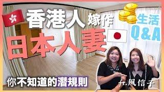 香港人嫁作日本人妻生活Q&A 月租$3500的日本樓 日本生活潛規則 半職人妻ft風信子