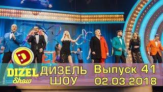 Дизель шоу 2018 - новый выпуск 41 от 02.03.2018 | Дизель cтудио
