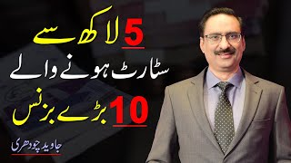 10 Businesses which you can Start Under 5 Lac Rupees By Javed Chaudhry | Mind Changer | Real Heroes