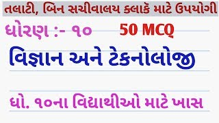 SCIENCE AND TECHNOLOGY 50 MCQ STD 10 || Science And Technology MCQ