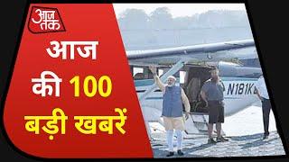 देश-दुनिया की अभी तक की 100 बड़ी खबर |  Shatak Aaj Tak