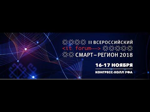 II Всероссийский ИТ форум