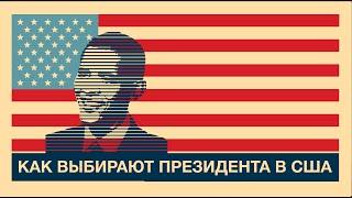 Как выбирают президента США?