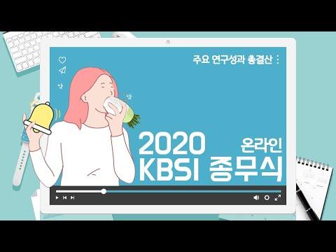 2020 KBSI STORY