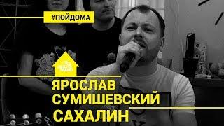 "Ярослав Сумишевский - Сахалин (проект Авторадио ""Пой Дома"")"