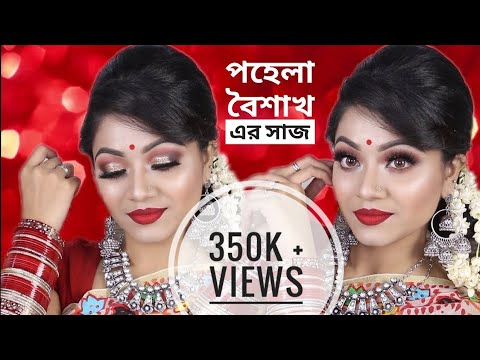 Pohela Boishakh Makeup Tutorial - পহেলা বৈশাখ এর সাজ - KRYOLAN Pan Stick, PanCake, Makeup Revolution