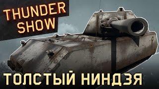 Thunder Show: Толстый ниндзя