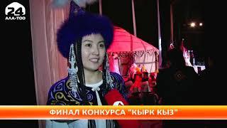 Определились победители конкурс «Кырк кыз»