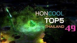 HC HoN Top5 Thailand Plays - EP.49
