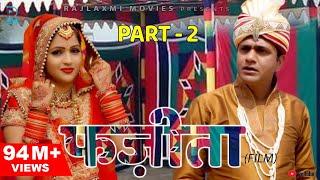 FAZEETA फज़ीता  Part 2 Film | Uttar Kumar | Kavita Joshi | Rajlaxmi