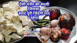 अगर एक बार ये पनीर की सब्जी बनाना जान गए तो हर बार यही बनाएंगे । Paneer ki Sabji | स्मोकी पनीर