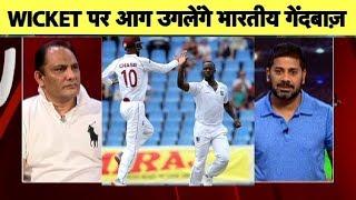 Aaj Tak Show: Azhar ने कहा 300 के पार हमारे 3 गेंदबाज़ कर देंगे WI का काम तमाम | Vikrant Gupta