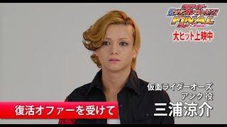 『平成ジェネレーションズFINAL』特別インタビュー三浦涼介/アンク編