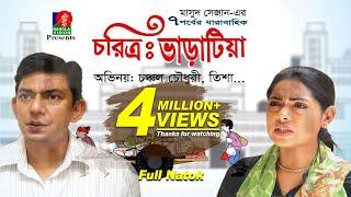 চরিত্র ভাড়াটিয়া - Choritro Varatia (Full Natok) | Chanchal Chowdhury, Tisha | Bangla Natok