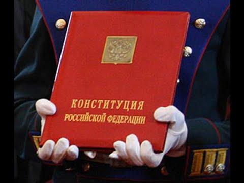 КОНСТИТУЦИЯ РФ, статья 6, Гражданство Российской Федерации приобретается и прекращается в соответств