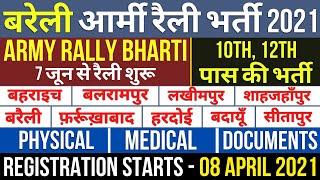 Bareilly Indian Army Rally Bharti 2021 | ARO Bareilly Army Bharti Rally 2021 | UP Army Rally Bharti