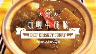 咖喱牛筋腩 - 唧黑頭   Beef Brisket Curry - Blackheads
