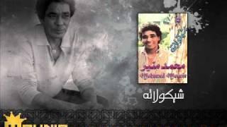تحميل اغاني 1 - مش جريء - شيكولاته - محمد منير MP3