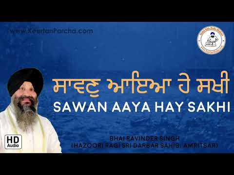 Sawan Aaya Hay Sakhi | Bhai Ravinder Singh | Darbar Sahib | Gurbani Kirtan | Full HD Audio