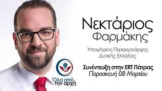 Συνέντευξη με το Νεκτάριο Φαρμάκη | ΕΡΤ ΠΑΤΡΑΣ | 08.03.2019