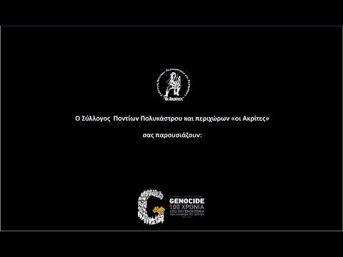 «Ακρίτες» Πολυκάστρου: «Γενοκτονία των Ελλήνων του Πόντου 1919 έως σήμερα»