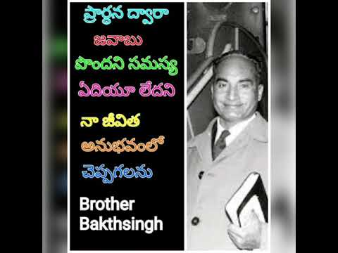 Brother Bakth singh quotes..