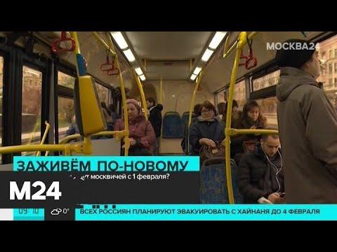В столице выросла плата за проезд в общественном транспорте - Москва 24