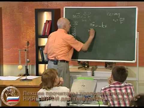 Лекция 5. Н.П.Калашников «Колебания» - демонстрация в инженерно физическим институте