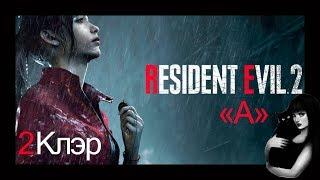 Resident Evil 2 - 2ч.