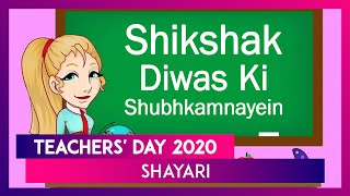 Teachers Day 2020 Wishes in Hindi: Beautiful Hindi Shayari Messages to Greet Your Favourite Teacher  IMAGES, GIF, ANIMATED GIF, WALLPAPER, STICKER FOR WHATSAPP & FACEBOOK