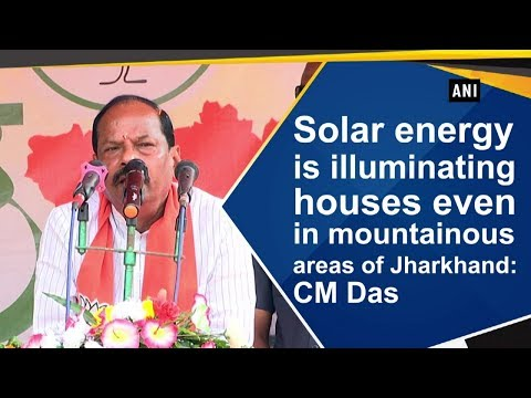 Solar energy is illuminating houses even in mountainous areas of Jharkhand: CM Das