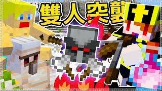 Minecraft ✨雙人突襲開戰⚔蘇皮召喚師&茶杯補師 ! │Ep247