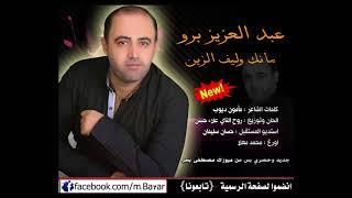 تحميل اغاني عبد العزيز برو - مانك وليف الزين 2018 MP3