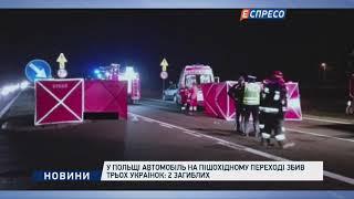 У Польщі автомобіль на пішохідному переході збив трьох українок: 2 загиблих