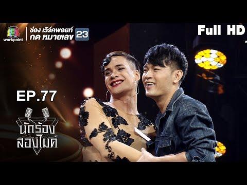 นักร้องสองไมค์ |  EP.77 | 30 มี.ค. 62 Full HD