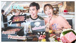 กินอาหารญี่ปุ่น Premium 1ชั่วโมง.. น้ำหนักขึ้นกี่กิโล!! 🐟🍣