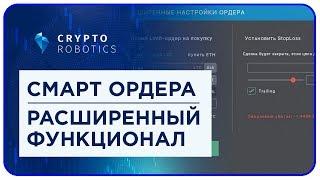 Cryptorobotics. Смарт Ордера. Расширенный Функционал для Торговли Криптовалютой.