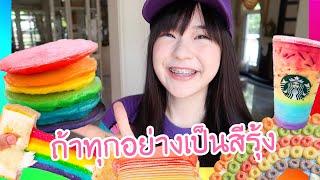 ถ้าทุกอย่างเป็นสีรุ้ง7สีใน1วัน จะสดใสขนาดไหน🌈 | Meijimill