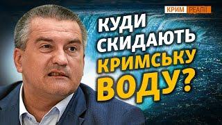 """Łamiemy rosyjskie """"mioty"""" o wodzie Krym Realia-nagranie w j.rosyjskim"""