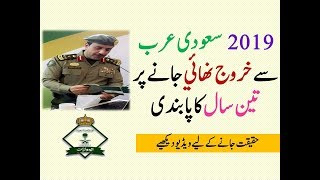 Jawazat Saudi | Answer About No Entry for 3 Year on Final Exit in 2019 Khoroj nihai Every Thing Easy