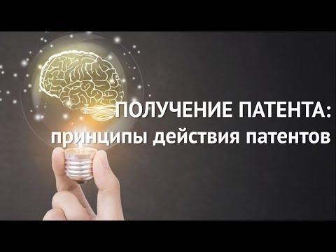 ПОЛУЧЕНИЕ ПАТЕНТА: принципы действия патентов