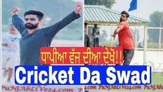 Fight, dhillon chandbajja V/S sattu ajner, best delivery,  speed star, beautiful moment of cricket