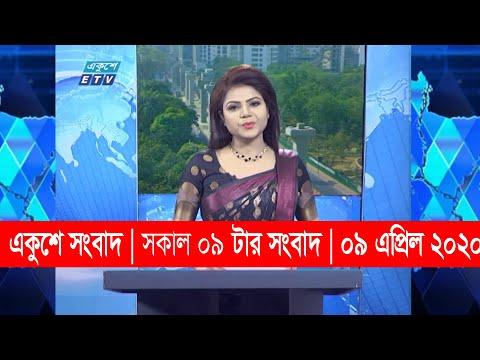 09 Am News ||সকাল ০৯ টার সংবাদ || 09 April 2020 || ETV News