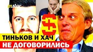 Тинькофф обманул НЕМАГИЮ АРЕСТ Навального Это Россия