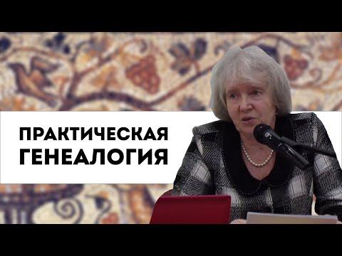 Практическая генеалогия | лекция Аллы Владимировны Краско